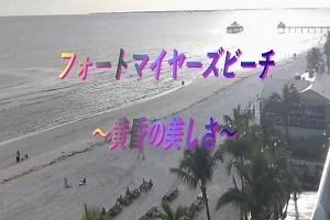 フォートマイヤーズビーチ.jpg